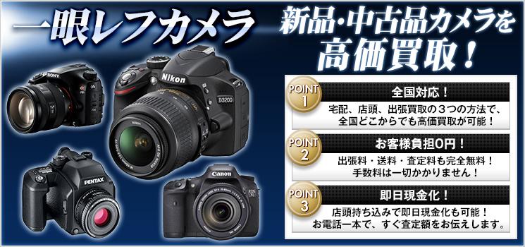 オリンパスのカメラ買取なら高く売れるドットコム