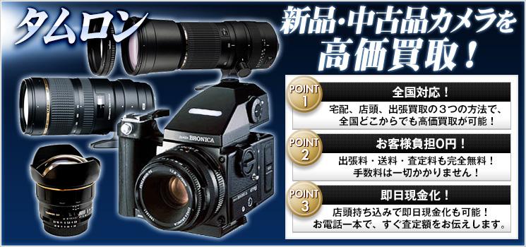 タムロンのカメラ買取なら高く売れるドットコム
