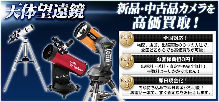 天体望遠鏡買取なら高く売れるドットコム